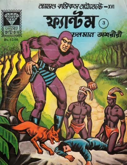 Comics  Bengalibookpdf  Page 5-7920