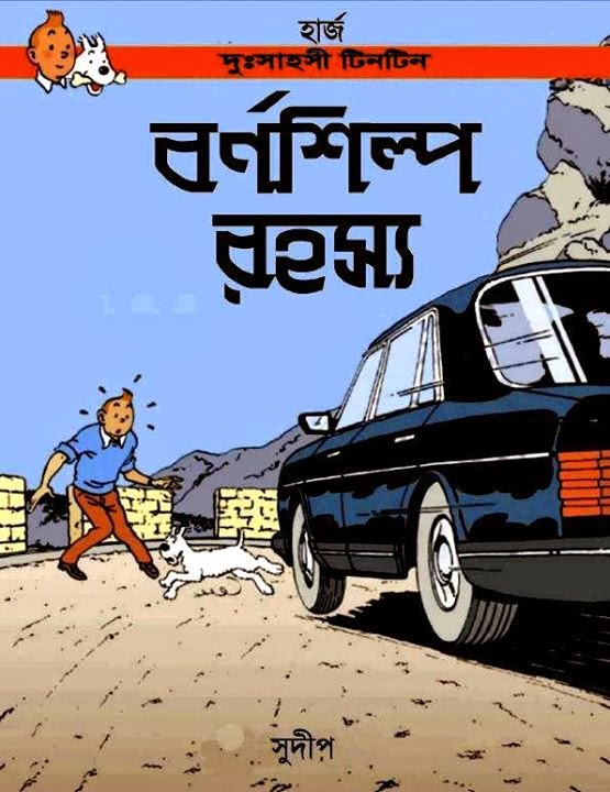 Tintin Comics Pdf For Free