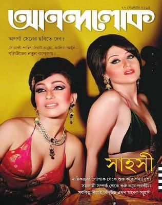 Free Bangla Magazine Anandalok Pdf
